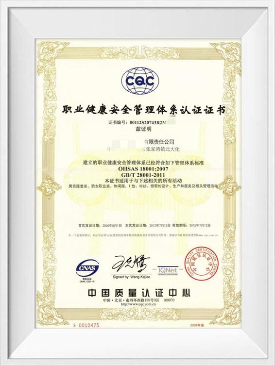 ISO45001職業健康安全管理體系